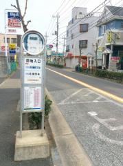 「団地入口(足立区)」バス停留所