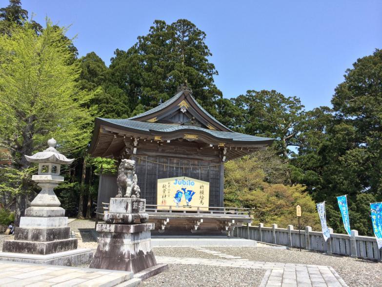 秋葉山本宮秋葉神社