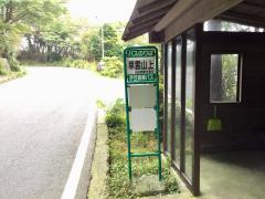 「早雲山上」バス停留所