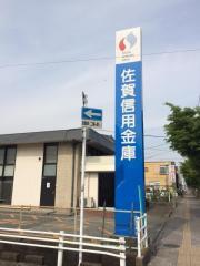 佐賀信用金庫神野支店