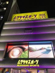 ムラサキスポーツ原宿明治通り店