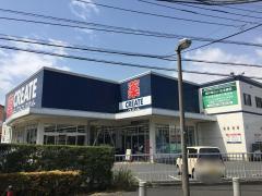 クリエイトエス・ディー戸塚下郷店