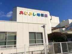 味美幼稚園