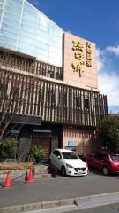 鳴尾浜温泉熊野の郷