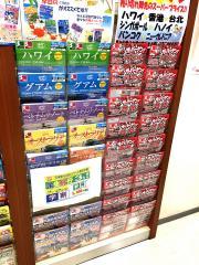 日本旅行 イオン熊谷営業所