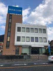 東京海上日動火災保険株式会社 鳥取支社