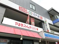 スクールIE中田校