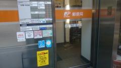 目黒四郵便局
