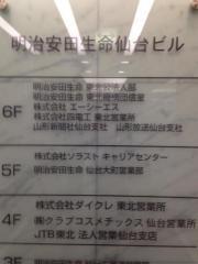 山形新聞社仙台支社