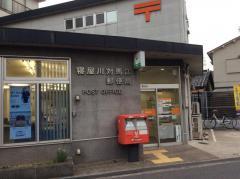 寝屋川対馬江郵便局
