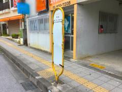 「寄宮」バス停留所