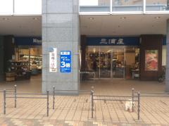 三浦屋国立店