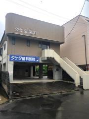 タケダ歯科医院