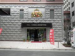 大原簿記公務員専門学校新潟校