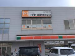 イットー(ITTO)個別指導学院金沢もりの里校