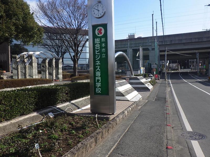 熊本市立総合ビジネス専門学校(...