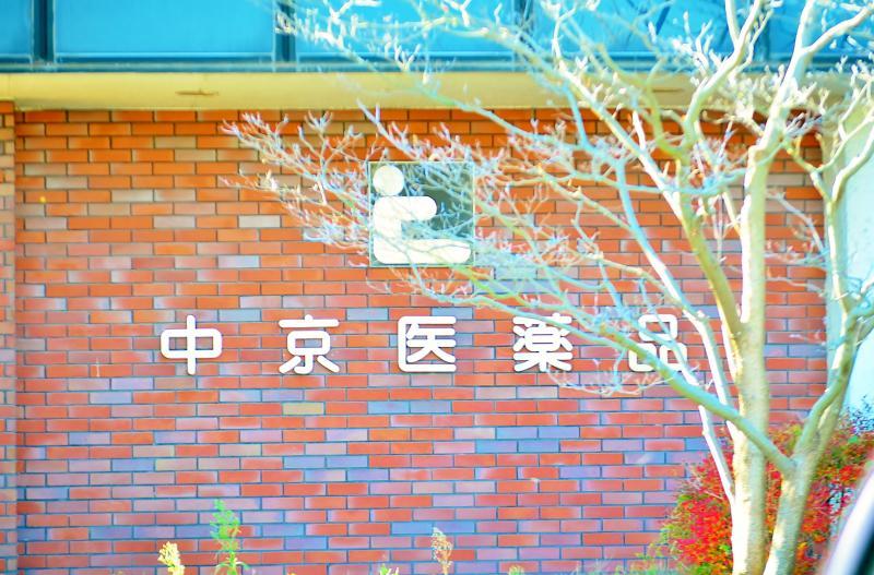(株)中京医薬品