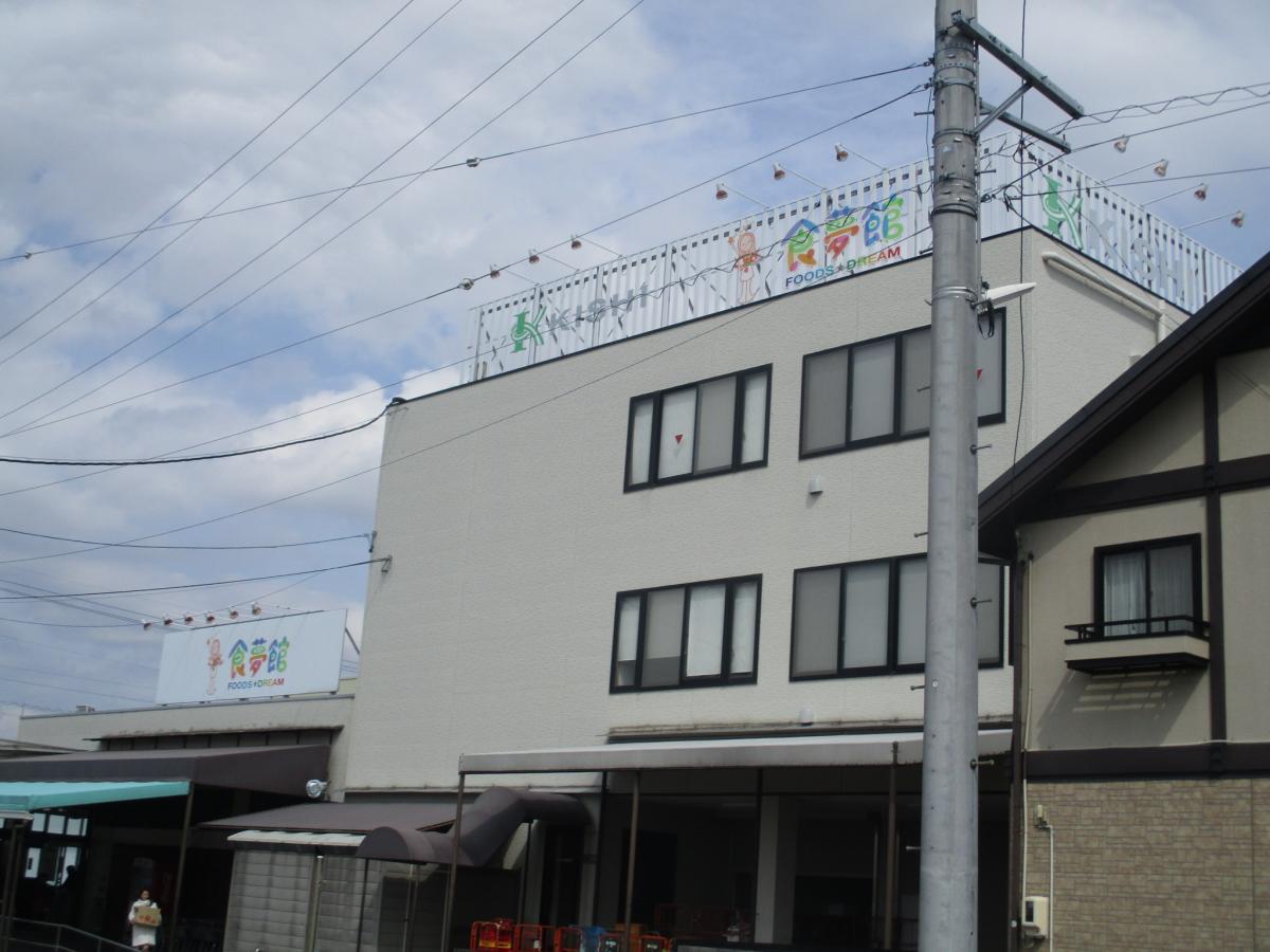 キシ ショッピングセンター 千秋...