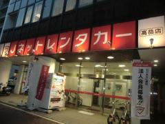 Jネットレンタカー高岳店