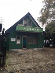町田家畜病院