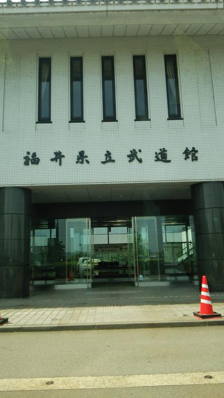福井県立武道館(福井市)の投稿...