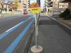「宮崎二丁目」バス停留所