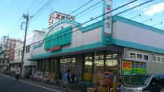 クスリの一本堂新高島平店