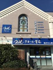 クオール薬局青葉台店