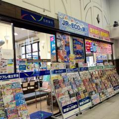 日本旅行 TiS神戸支店