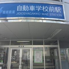 自動車学校前駅