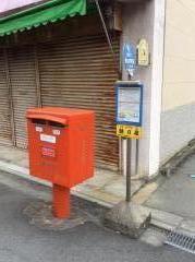 「柳山学校前」バス停留所