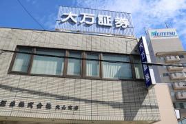 大万証券株式会社 犬山支店
