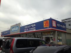 ウエルシア東久留米本町店