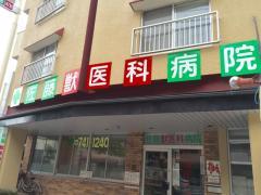 佐藤獣医科病院