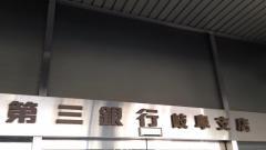 第三銀行岐阜支店
