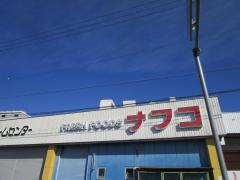 ナフコ犬山店