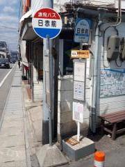 「日赤前」バス停留所