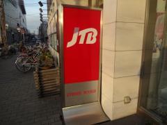 JTB関西 東大阪店