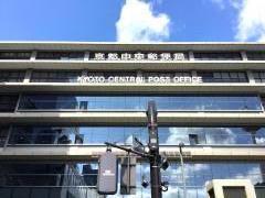 株式会社かんぽ生命保険 京都支店