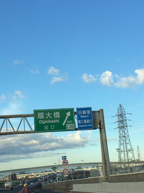 首都高速中央環状線 扇大橋出入...