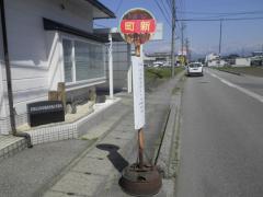 「町新」バス停留所