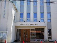 宇都宮松原教会