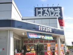 はるやま広島坂町店