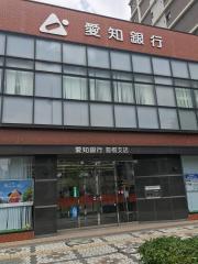 愛知銀行豊橋支店