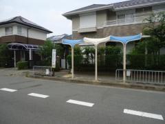 「すみれ台一丁目」バス停留所