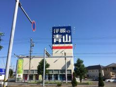 洋服の青山羽島店