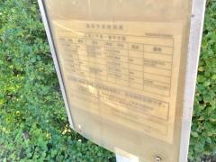 「寄松橋」バス停留所