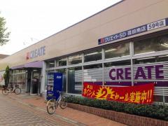 クリエイトエス・ディー荏田南店