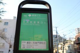 「東京工科専門学校前」バス停留所