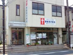 鎌倉深沢教会